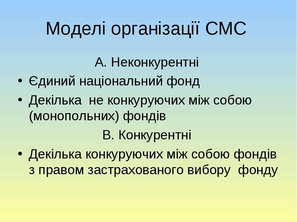 Моделі організації СМС А. Неконкурентні Єдиний національний фонд Декілька не ...