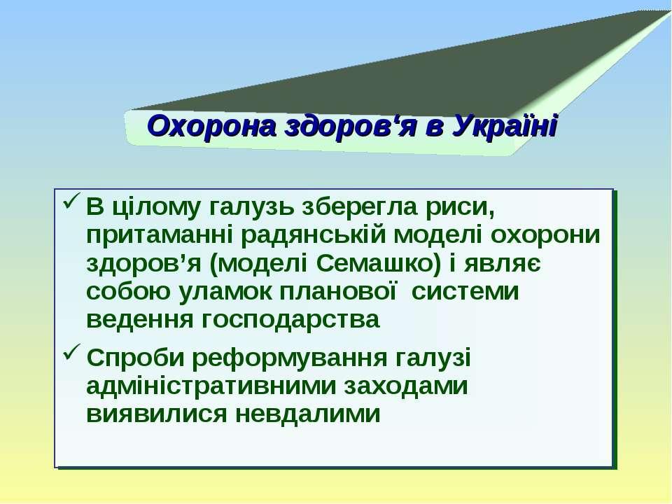 В цілому галузь зберегла риси, притаманні радянській моделі охорони здоров'я ...