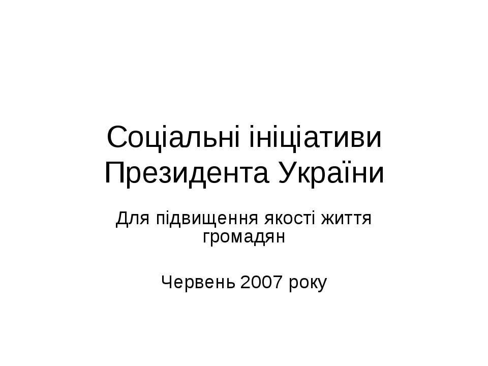 Соціальні ініціативи Президента України Для підвищення якості життя громадян ...