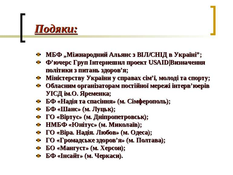 """Подяки: МБФ """"Міжнародний Альянс з ВІЛ/СНІД в Україні""""; Ф'ючерс Груп Інтернешн..."""
