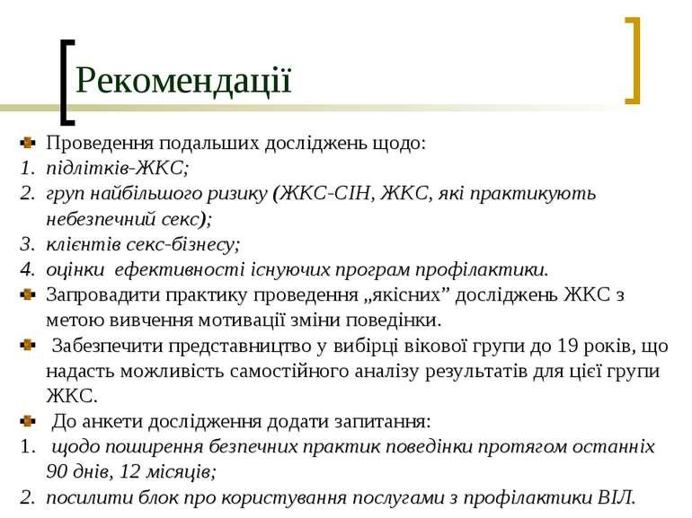 Рекомендації Проведення подальших досліджень щодо: підлітків-ЖКС; груп найбіл...