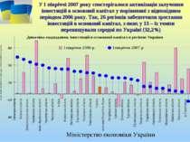 У І півріччі 2007 року спостерігалося активізація залучення інвестицій в осно...