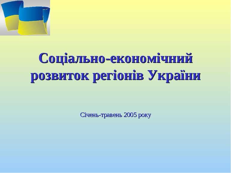 Соціально-економічний розвиток регіонів України Січень-травень 2005 року