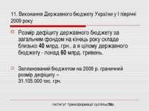 11. Виконання Державного бюджету України у І півріччі 2009 року Розмір дефіци...