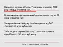 Відповідно до угоди з Росією, Україна має отримати у 2009 році 40 млрд. кубом...