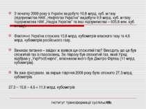 З початку 2009 року в Україні видобуто 10,8 млрд. куб. м газу (підприємства Н...