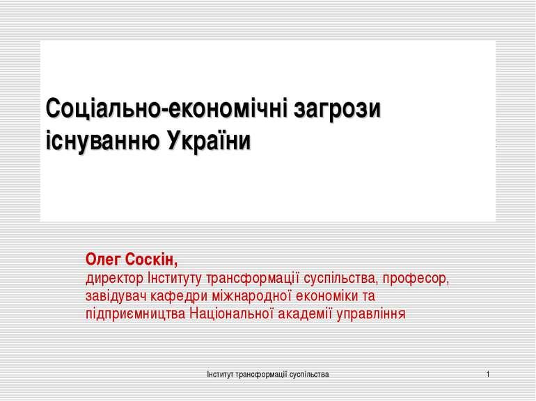 Соціально-економічні загрози існуванню України Олег Соскін, директор Інститут...