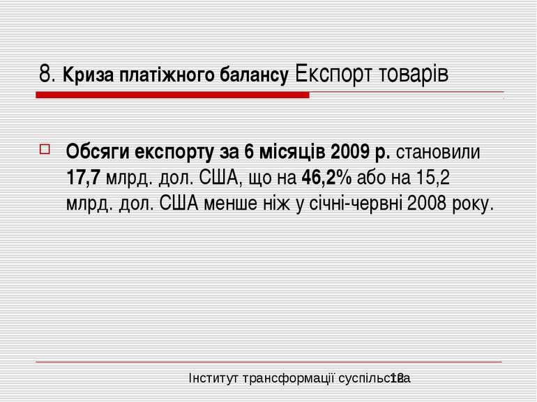 8. Криза платіжного балансу Експорт товарів Обсяги експорту за 6 місяців 2009...