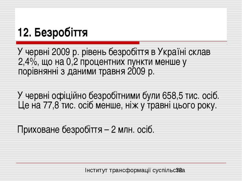 12. Безробіття У червні 2009 р. рівень безробіття в Україні склав 2,4%, що на...