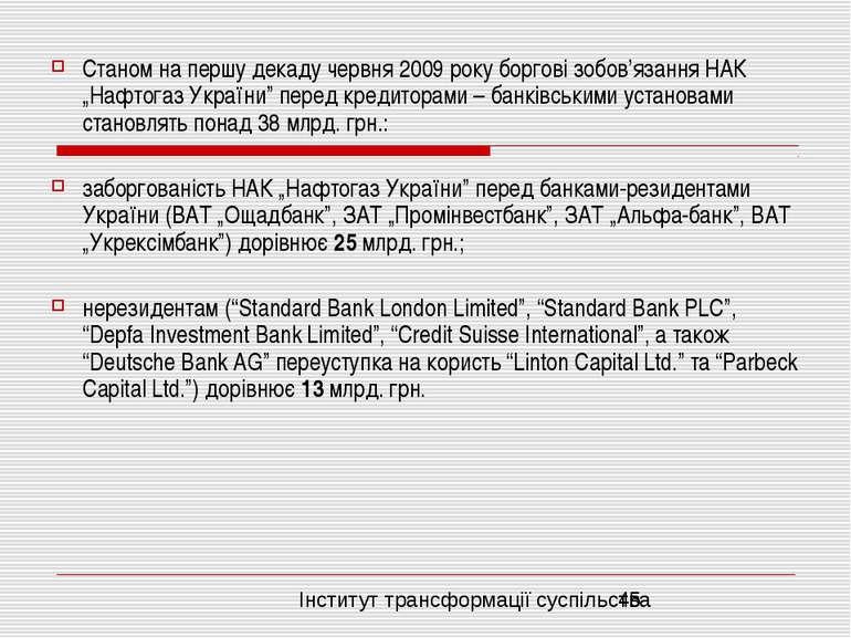"""Станом на першу декаду червня 2009 року боргові зобов'язання НАК """"Нафтогаз Ук..."""