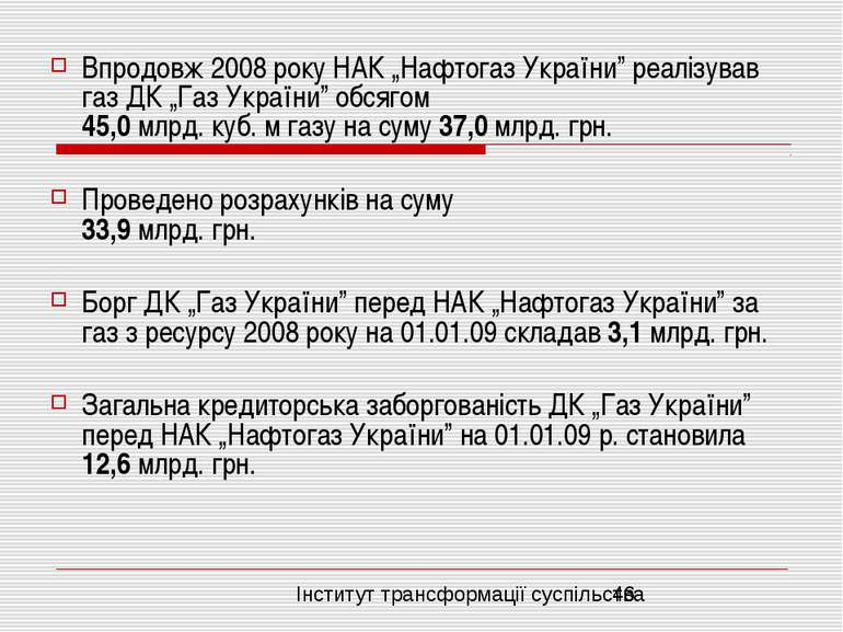 """Впродовж 2008 року НАК """"Нафтогаз України"""" реалізував газ ДК """"Газ України"""" обс..."""