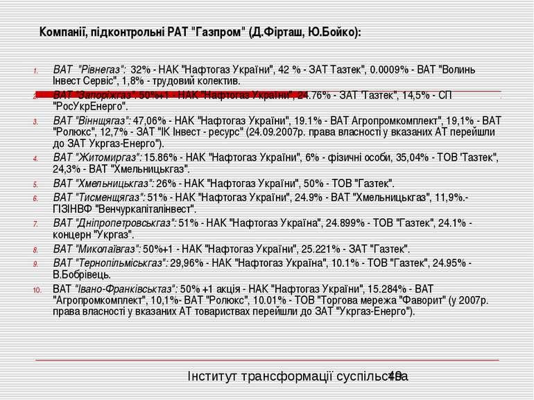 """Компанії, підконтрольні PAT """"Газпром"""" (Д.Фірташ, Ю.Бойко): ВАТ """"Рівнегаз"""": 32..."""