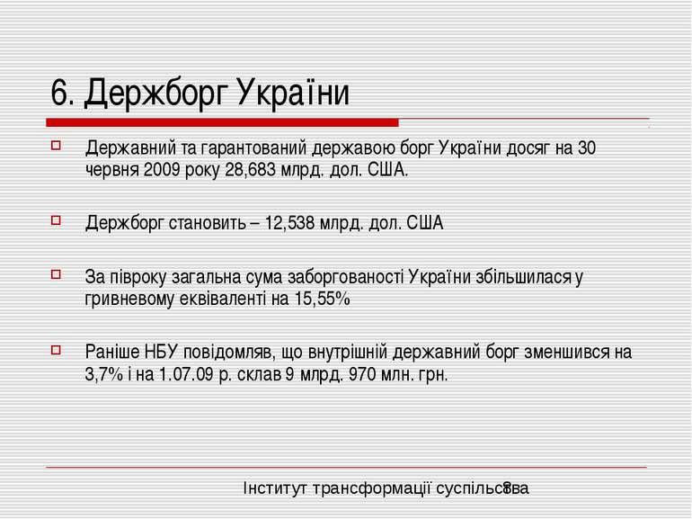 6. Держборг України Державний та гарантований державою борг України досяг на ...