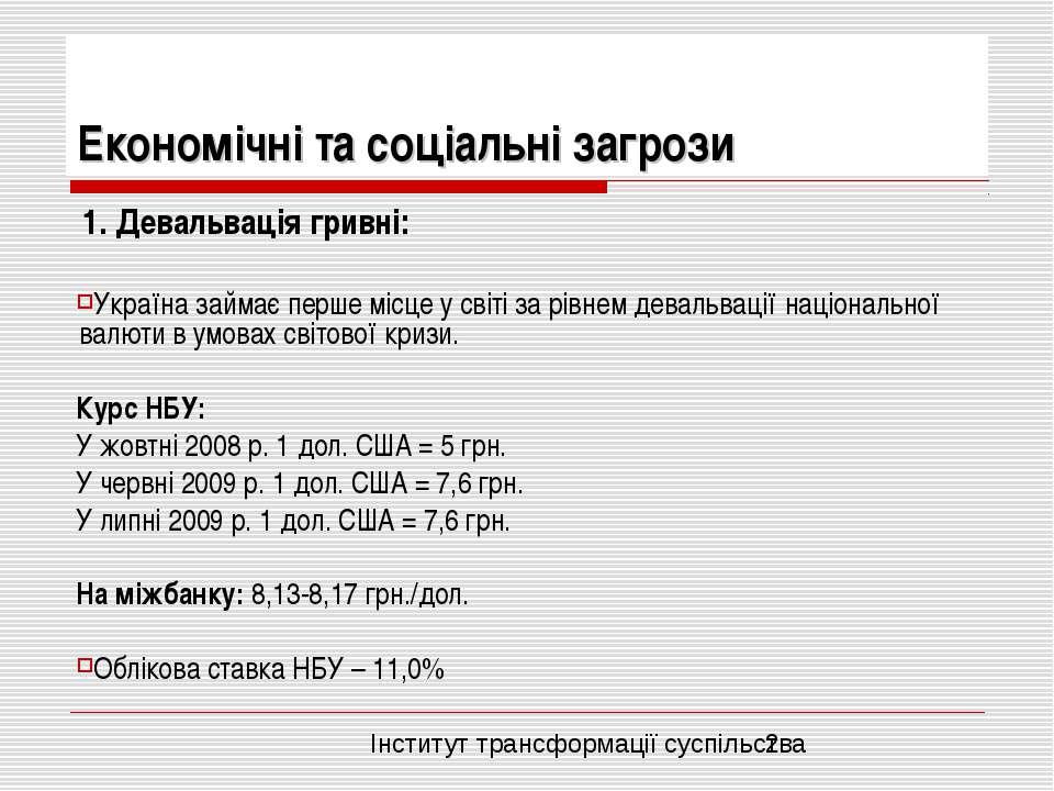 Економічні та соціальні загрози 1. Девальвація гривні: Україна займає перше м...