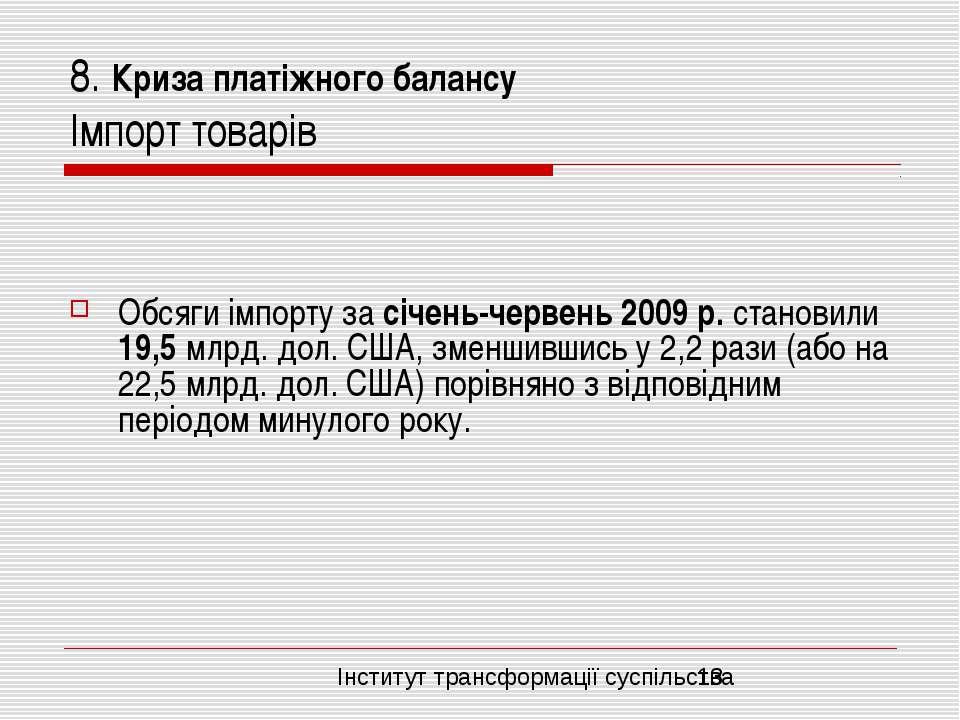 8. Криза платіжного балансу Імпорт товарів Обсяги імпорту за січень-червень 2...