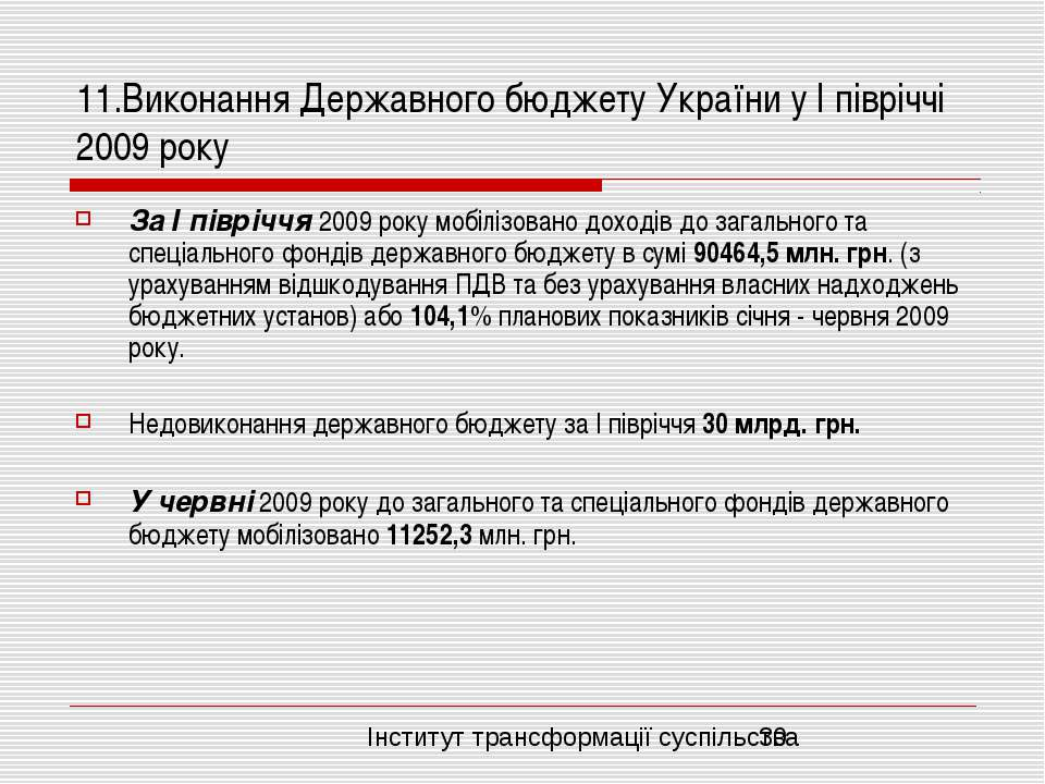 11.Виконання Державного бюджету України у І півріччі 2009 року За І півріччя ...