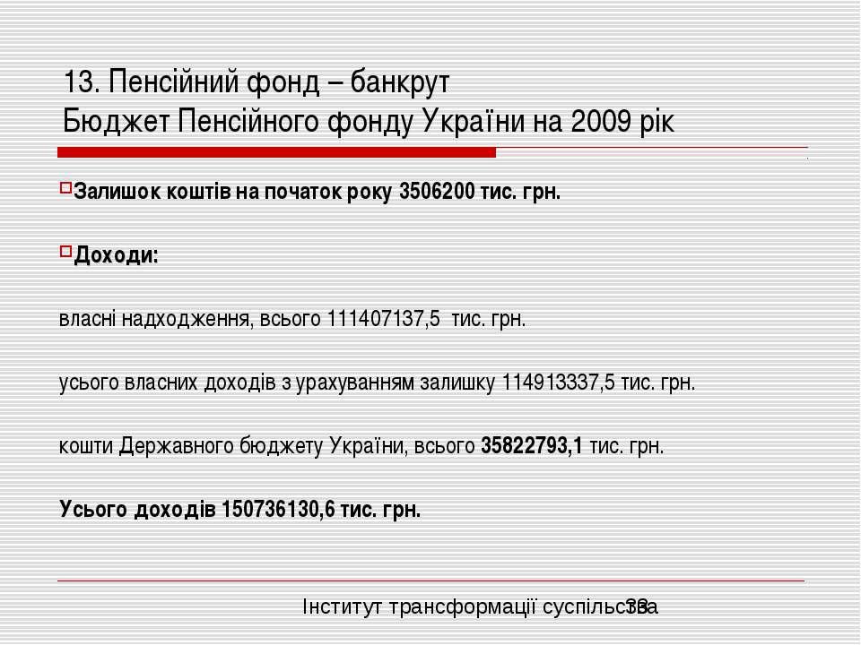 13. Пенсійний фонд – банкрут Бюджет Пенсійного фонду України на 2009 рік Зали...