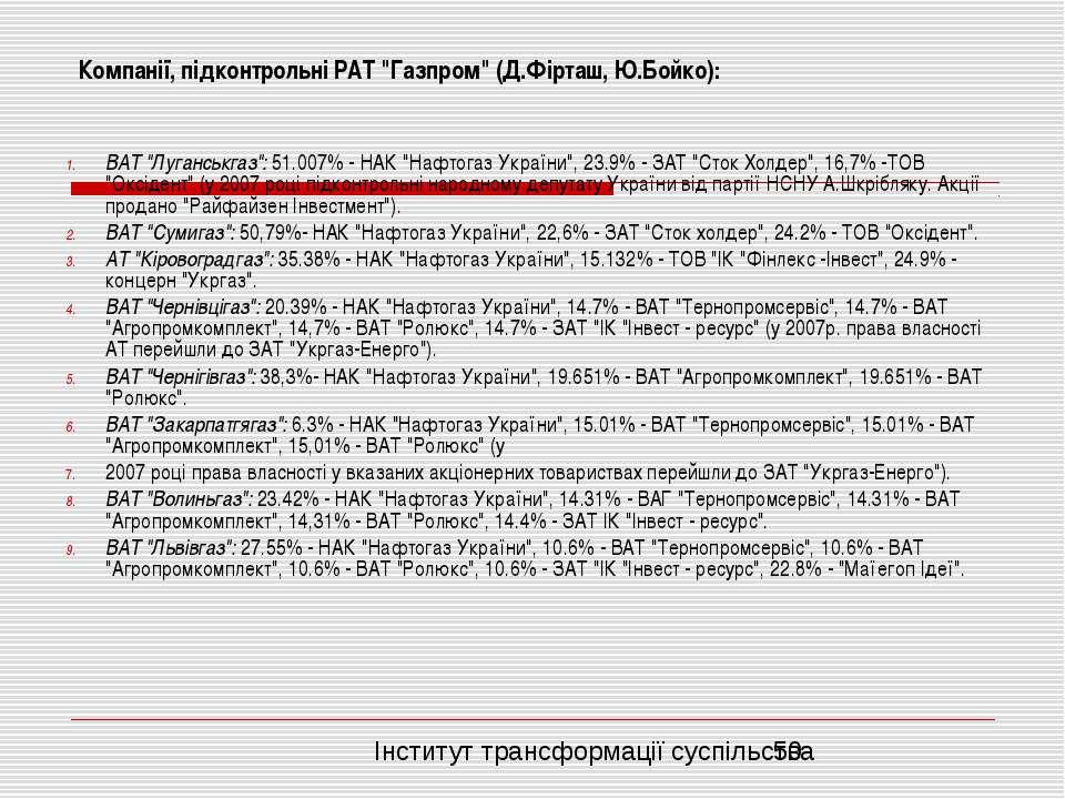 """Компанії, підконтрольні PAT """"Газпром"""" (Д.Фірташ, Ю.Бойко): ВАТ """"Луганськгаз"""":..."""