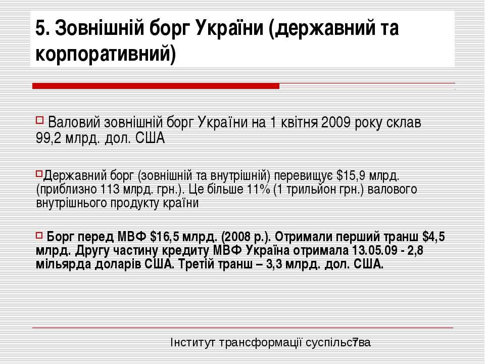 5. Зовнішній борг України (державний та корпоративний) Валовий зовнішній борг...