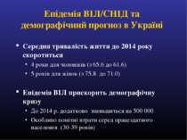 Епідемія ВІЛ/СНІД та демографічний прогноз в Україні Середня тривалість життя...