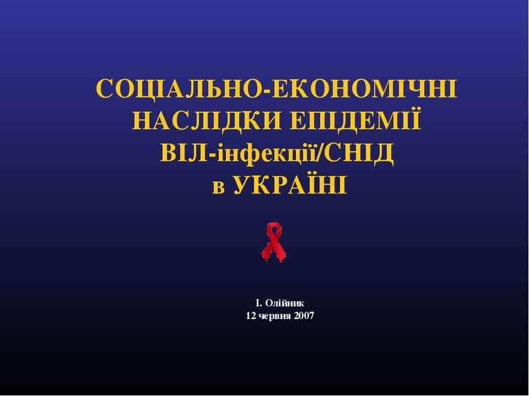 СОЦІАЛЬНО-ЕКОНОМІЧНІ НАСЛІДКИ ЕПІДЕМІЇ ВІЛ-інфекції/СНІД в УКРАЇНІ І. Олійник...