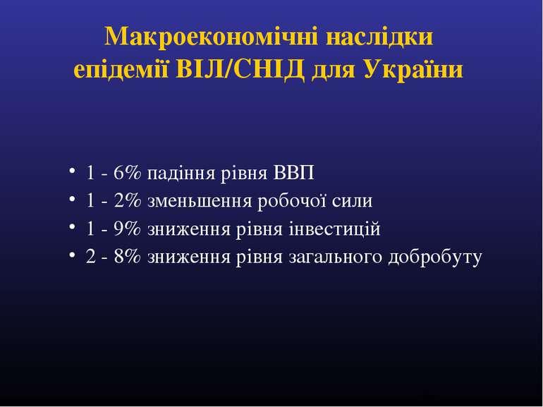 Макроекономічні наслідки епідемії ВІЛ/СНІД для України 1 - 6% падіння рівня В...
