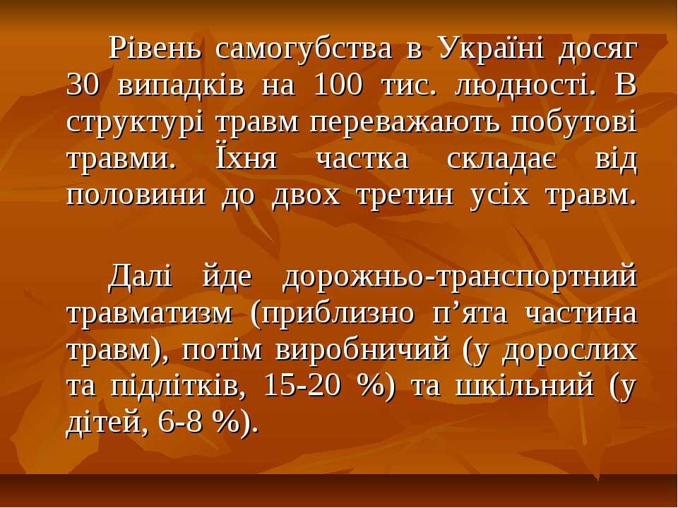 Рівень самогубства в Україні досяг 30 випадків на 100 тис. людності. В структ...