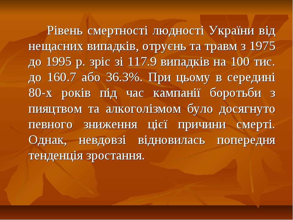 Рівень смертності людності України від нещасних випадків, отруєнь та травм з ...