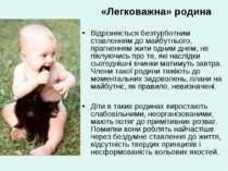 «Легковажна» родина Відрізняється безтурботним ставленням до майбутнього, пра...