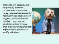 Проведення соціального патронажу вимагає дотримання педагогом ряду етичних пр...
