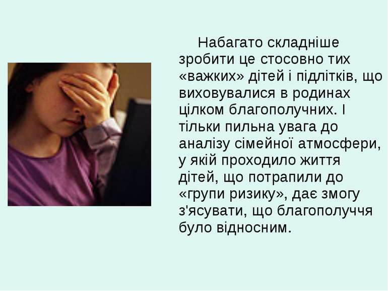 Набагато складніше зробити це стосовно тих «важких» дітей і підлітків, що вих...
