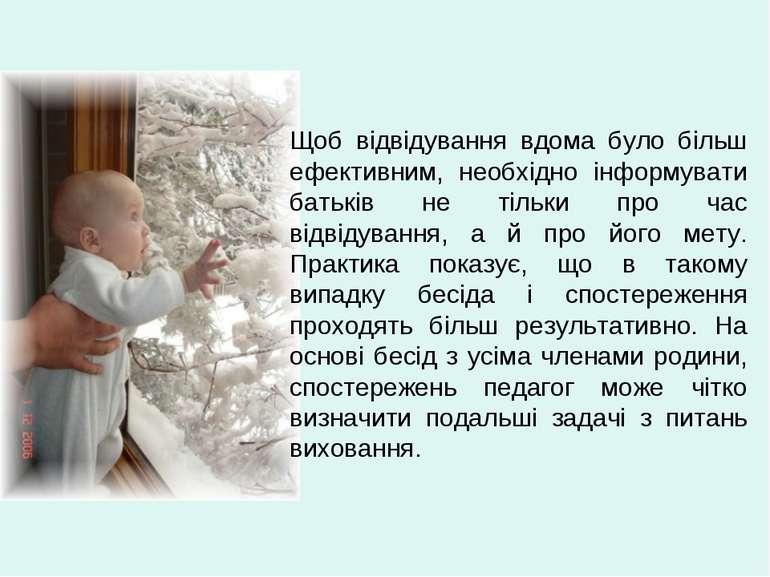 Щоб відвідування вдома було більш ефективним, необхідно інформувати батьків н...