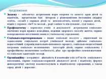 продовження Захисну - забезпечує дотримання норм охорони та захисту прав діте...