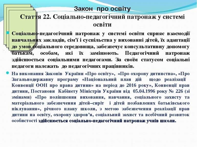 Закон про освіту Стаття 22. Соціально-педагогічний патронаж у системі освіти ...