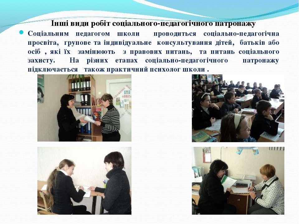 Інші види робіт соціального-педагогічного патронажу Соціальним педагогом школ...