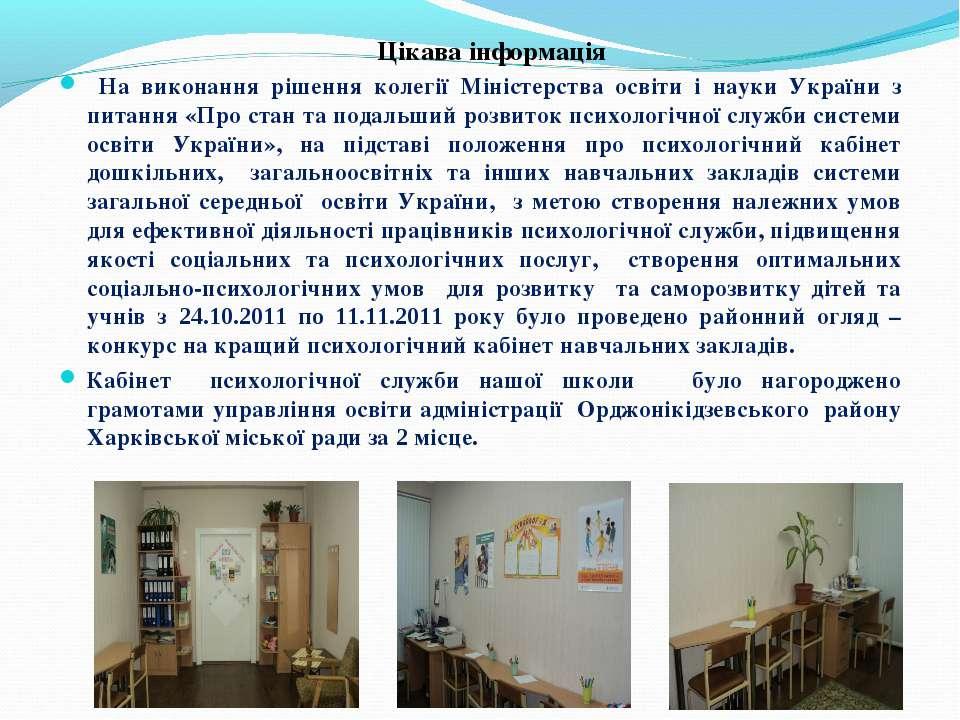 Цікава інформація На виконання рішення колегії Міністерства освіти і науки Ук...
