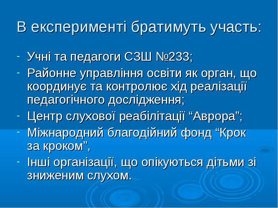 В експерименті братимуть участь: Учні та педагоги СЗШ №233; Районне управлінн...