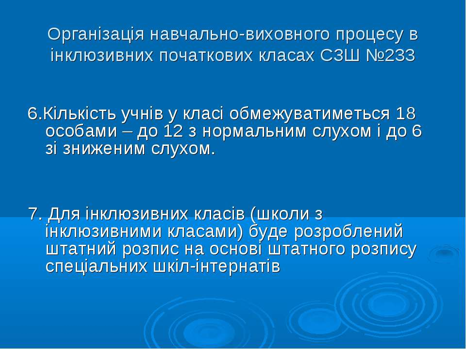 Організація навчально-виховного процесу в інклюзивних початкових класах СЗШ №...