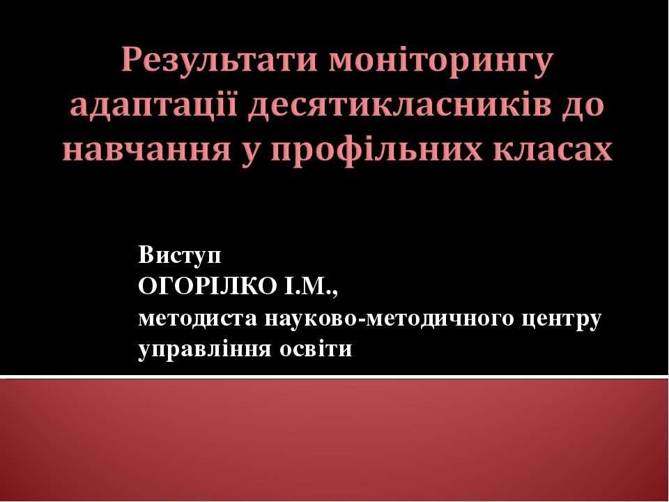 Виступ ОГОРІЛКО І.М., методиста науково-методичного центру управління освіти
