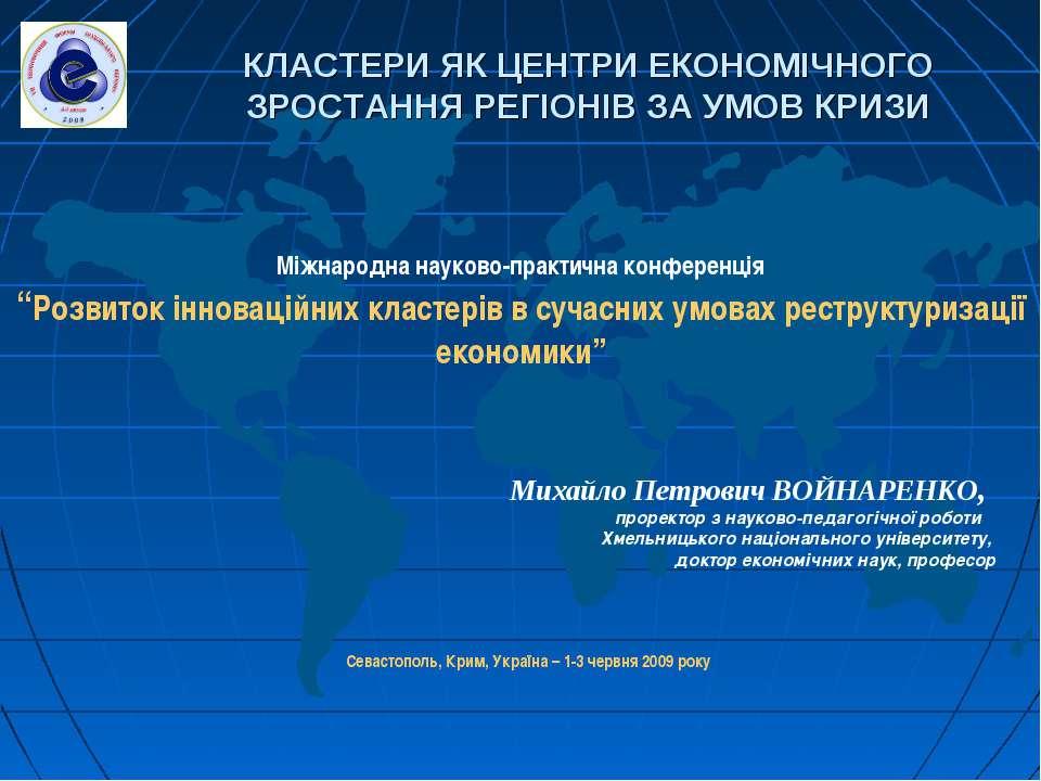 Севастополь, Крим, Україна – 1-3 червня 2009 року Михайло Петрович ВОЙНАРЕНКО...
