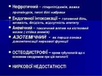 Нефротичний – гіперліпідемія, важка протеїнурія, теплі білі набряки Ендогенно...