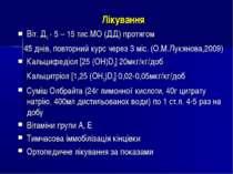 Лікування Віт. Д3 - 5 – 15 тис.МО (ДД) протягом 45 днів, повторний курс через...