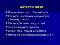 Діагностичні критерії Поява клінічних ознак з 6міс до 2 років Гіпотрофія, від...