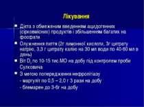 Лікування Дієта з обмеженим введенням ацидогенних (сірковмісних) продуктів і ...
