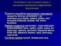 Особливості дієтотерапії хворих з оксалатно-кальцієвою нефропатією (оксалозом...