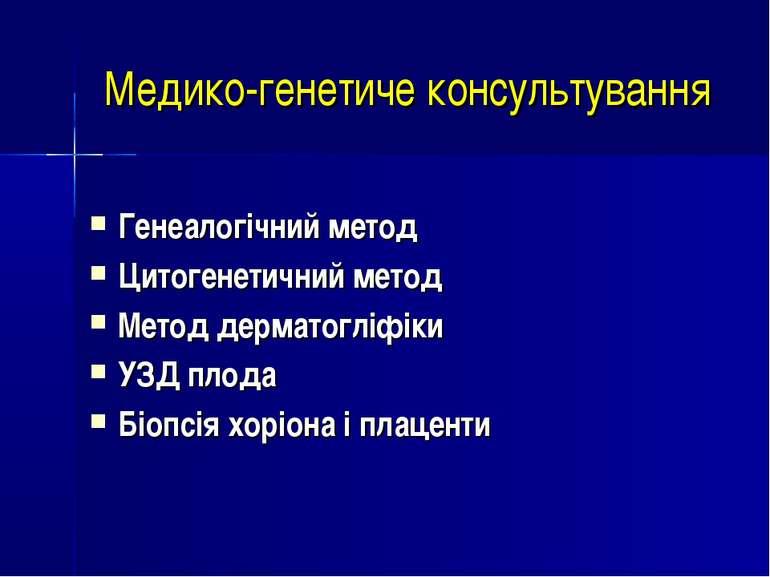 Медико-генетиче консультування Генеалогічний метод Цитогенетичний метод Метод...