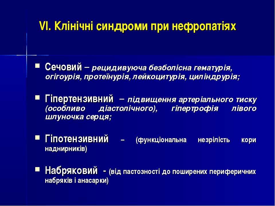 VI. Клінічні синдроми при нефропатіях Сечовий – рецидивуюча безболісна гемату...