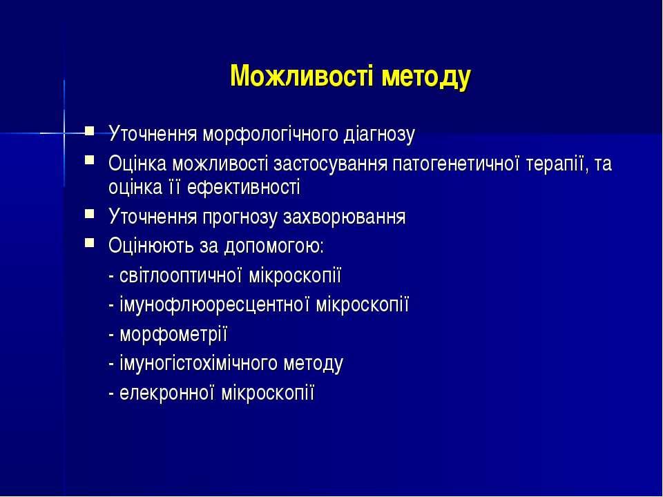 Можливості методу Уточнення морфологічного діагнозу Оцінка можливості застосу...