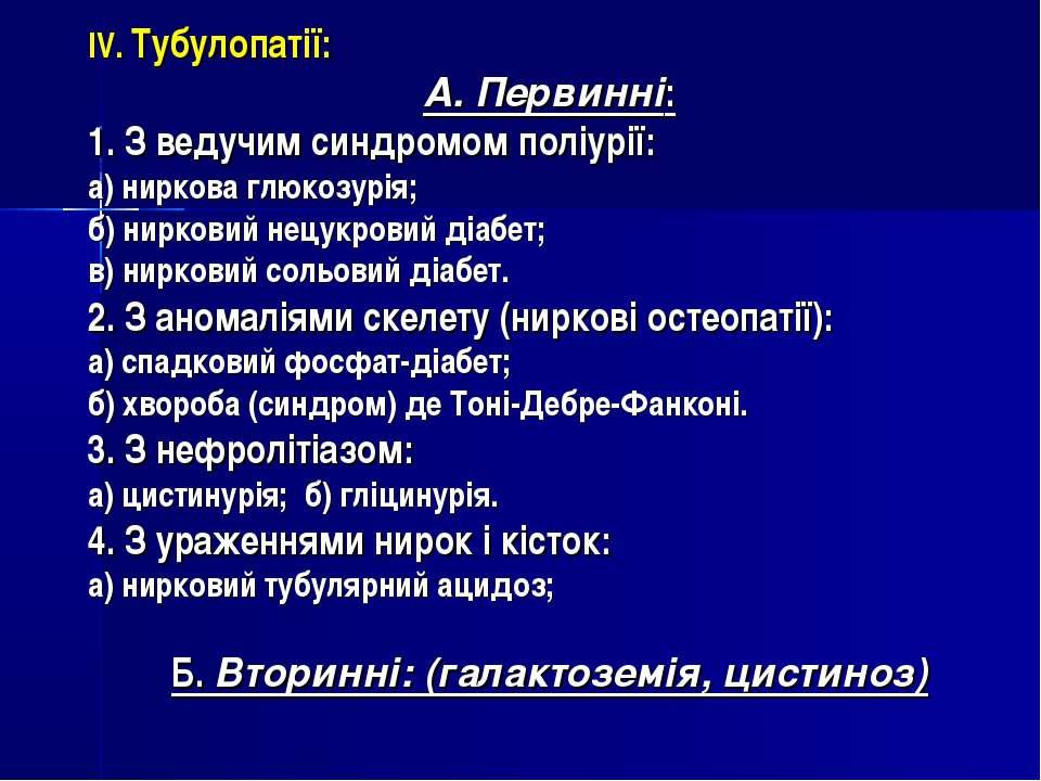ІV. Тубулопатії: А. Первинні: 1. З ведучим синдромом поліурії: а) ниркова глю...