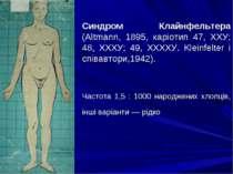 Синдром Клайнфельтера (Altmann, 1895, каріотип 47, ХХУ; 48, ХХХУ; 49, ХХХХУ. ...